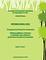 Informe de transparencia forestal Guatemala 2012